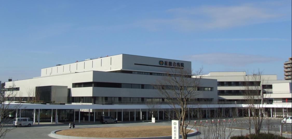病院 星 総合